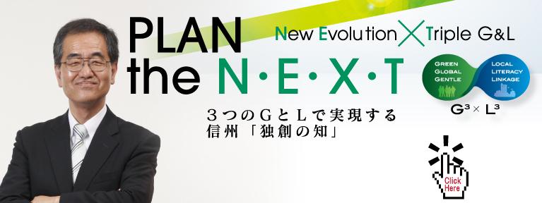 PLAN the N.E.X.T
