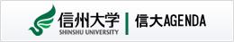 信州大学 信大AGENDA