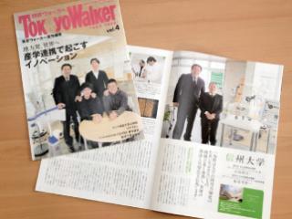 TokkyoWalker(特許ウォーカー)