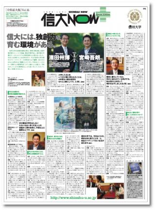 「信大NOW」全県版拡大号vol.16
