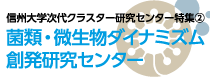 """信大の伝統的な菌類・微生物研究を""""創発""""する新組織"""