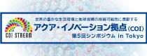 アクア・イノベーション拠点(COI) 第5回シンポジウム in Tokyo