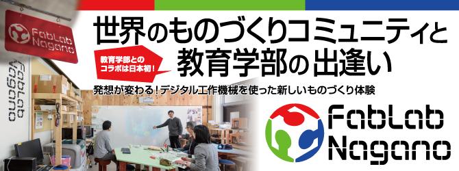 世界のものづくりコミュニティと教育学部の出逢い FabLab Nagano