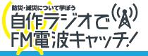 防災・減災について学ぼう 自作ラジオでFM電波キャッチ!
