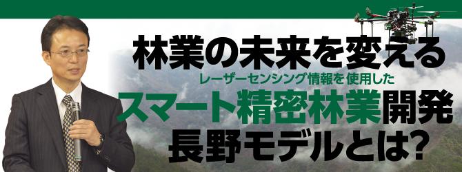 林業の未来を変えるスマート精密林業開発長野モデルとは?