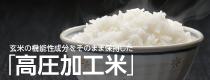 玄米の機能性成分をそのまま保持した高圧加工米