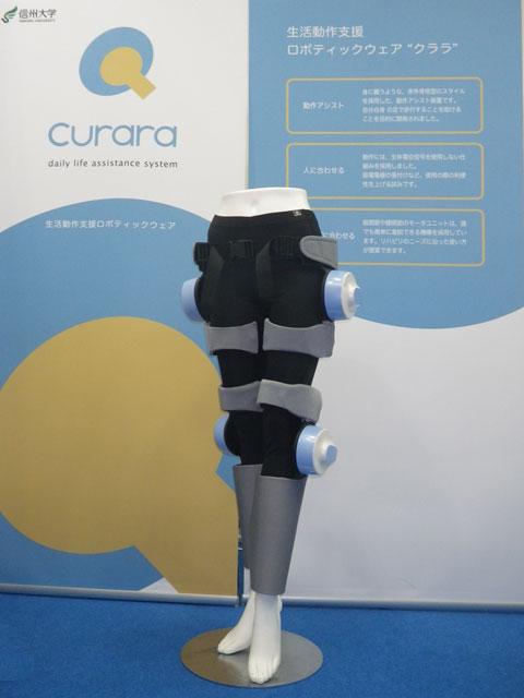 ロボティックウェア「curara(クララ)」1号機改良型