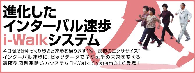 i-Walkシステム