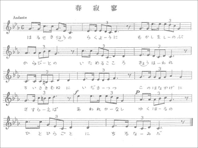 春寂寥の楽譜