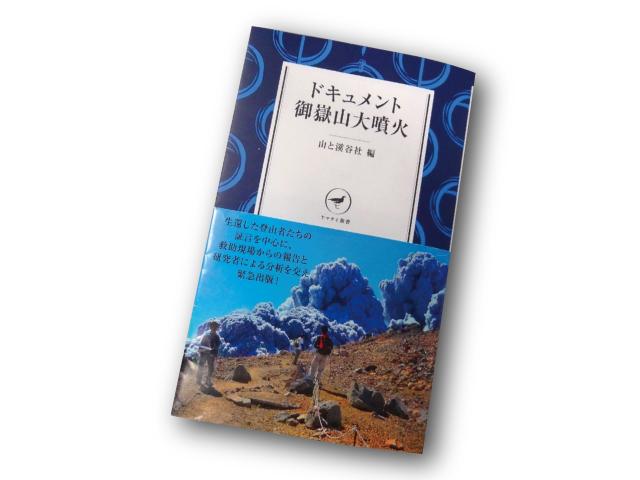「ドキュメント御嶽山大噴火」山と溪谷社編