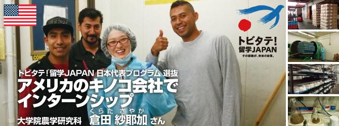 倉田 紗耶加さん(大学院農学研究科)