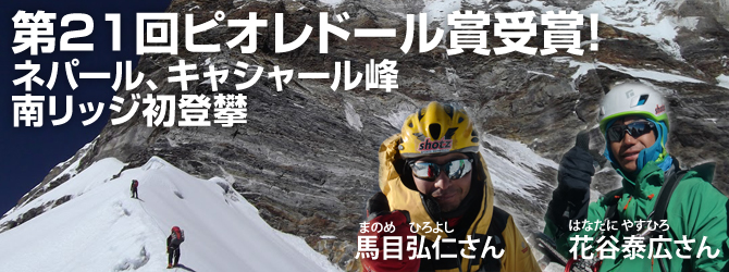 ネパール、キャシャール峰南リッジ初登攀 第21回ピオレドール賞受賞!!