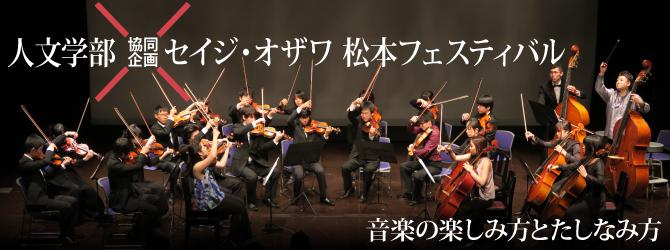 人文学部×セイジ・オザワ 松本フェスティバル