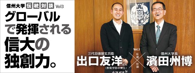 信州大学 伝統対談Vol.3 グローバルで発揮される信大の独創力。