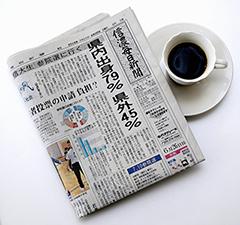 信濃毎日新聞