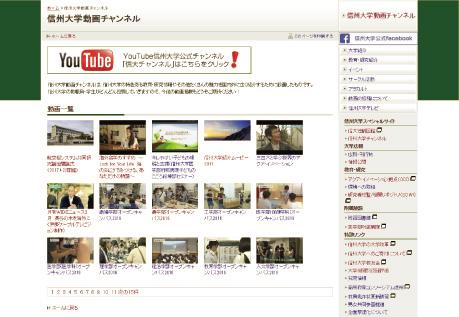 信大動画チャンネル