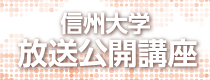 信州大学 放送公開講座 19年間123回放送の歴史