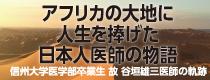 アフリカの大地に人生を捧げた日本人医師の物語<br />信州大学医学部卒業生 故 谷垣雄三医師の軌跡