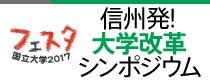 信州発!大学改革シンポジウム
