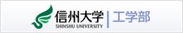 信州大学 工学部