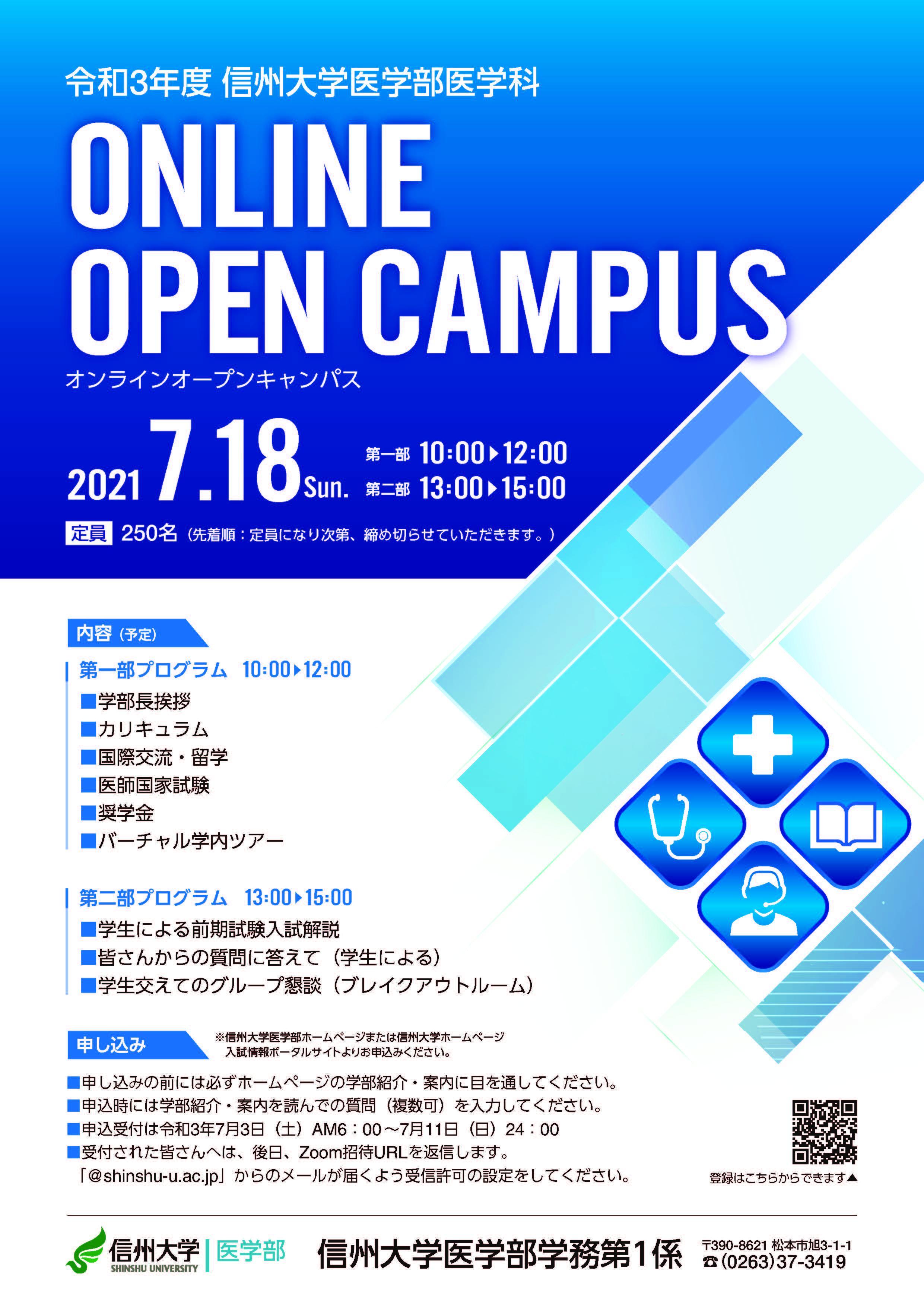 医学科オープンキャンパスA4リーフ.jpg