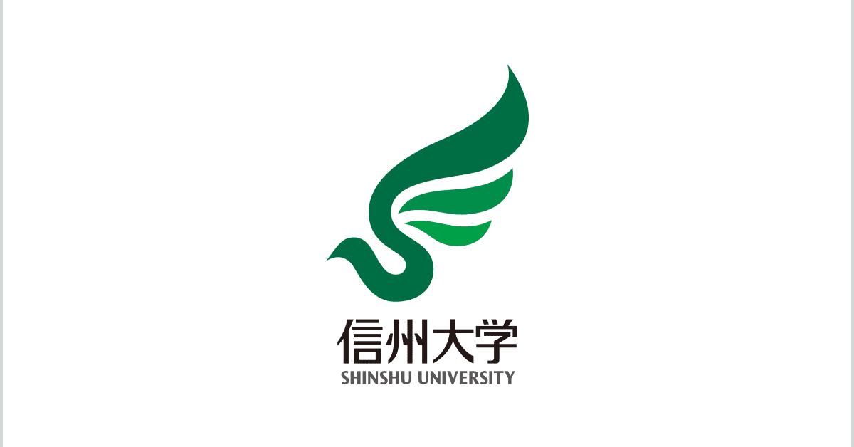 国立大学法人信州大学