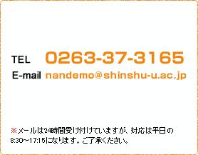 TEL:0263-37-3165 E-mail:nandemo@shinshu-u.ac.jp ※メールは24時間受け付けていますが、対応は平日の8:30~17:15になります。ご了承ください。