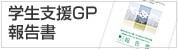 学生支援GP報告書