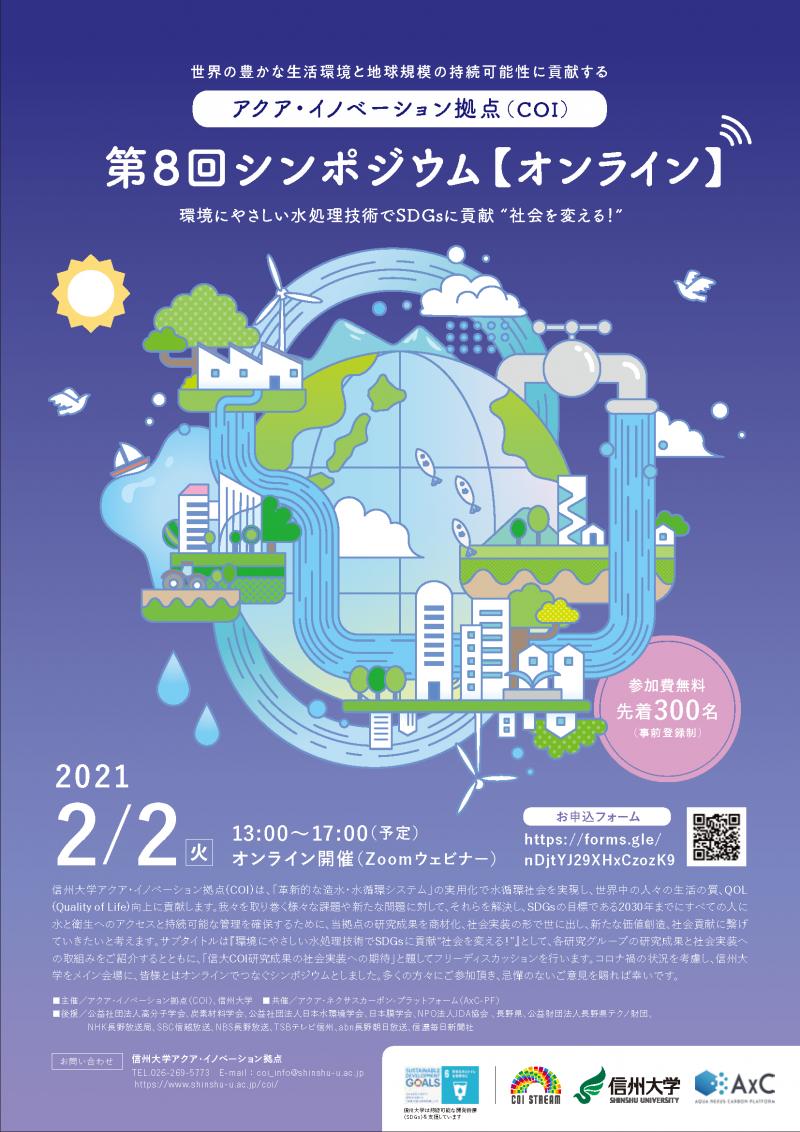 《参加者募集》信州大学アクア・イノベーション拠点 第8回シンポジウム(オンライン)  2021年2月2日に開催