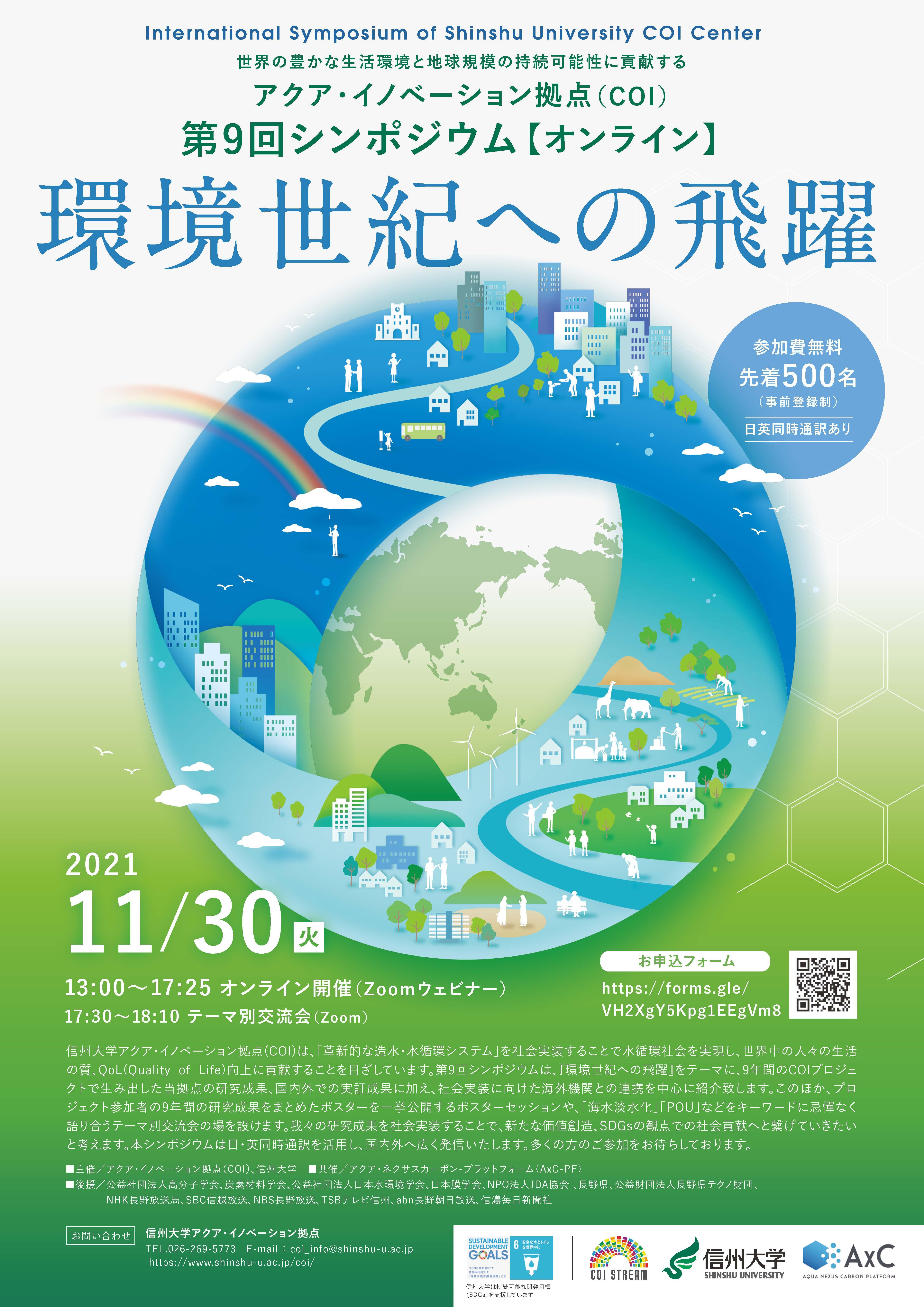 《参加者募集》信大COI拠点 第9回シンポジウム(オンライン)  2021年11月30日に開催
