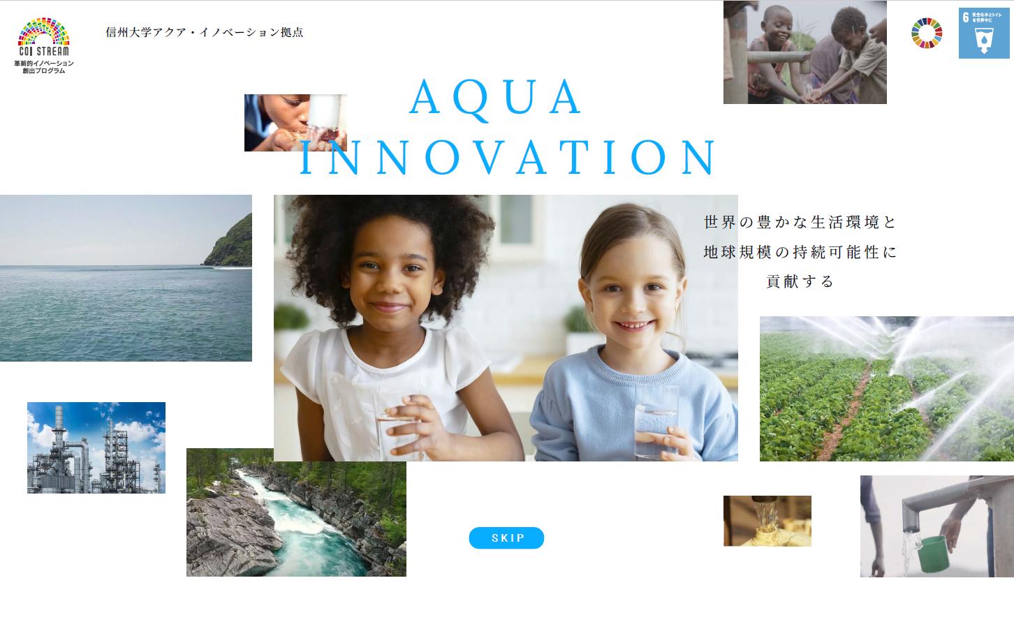《8/23~公開!》イノベーション・ジャパン2021~大学見本市Online
