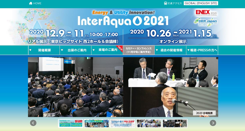《オンライン出展中》InterAqua2021 信大COIページのご案内