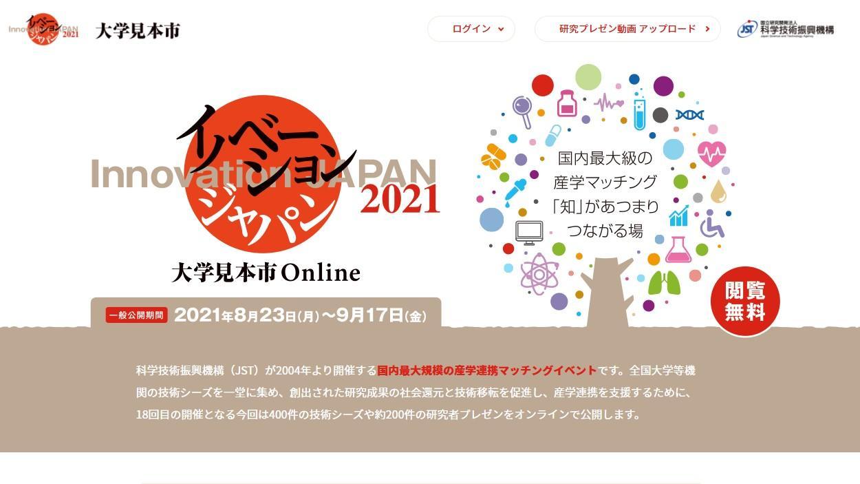 【出展情報】イノベーション・ジャパン2021~大学見本市Online に出展します
