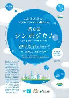 flyer_6th_0001.jpg