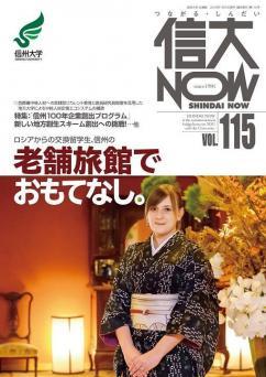 NOW115_表紙.jpg