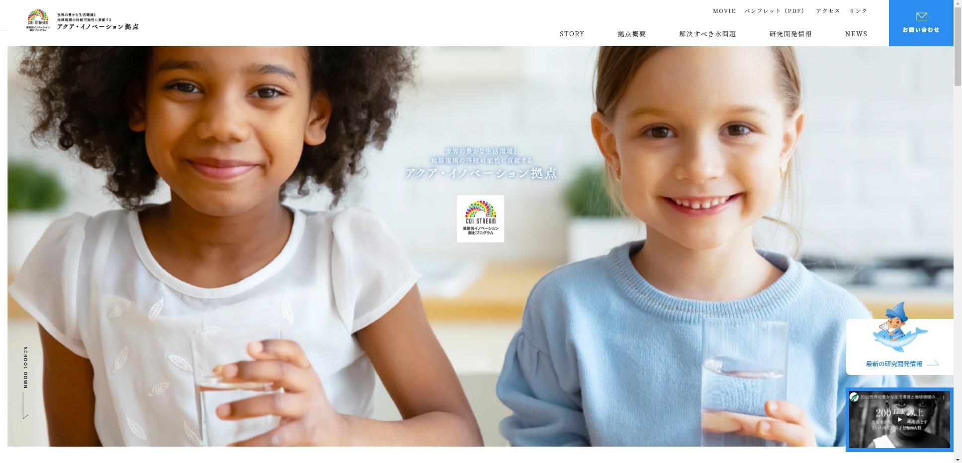 サイトを全面リニューアルしましたの写真