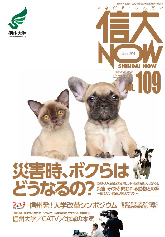 信大NOW109.png