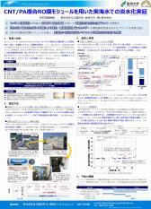 CNT/PA 複合RO 膜モジュールを用いた実海水での淡水化実証