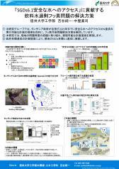 「SGDs6.1安全な水へのアクセス」に貢献する飲料水過剰フッ素問題の解決方策