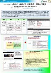 COVID-19禍のナノ材料安全性評価と規制の展望