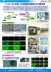 ナノカーボンを用いた高機能逆浸透(RO)膜技術