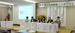 <br>平成24年11月12日開催</br>第3回男女共同参画シンポジウムの様子