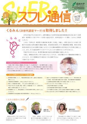 web_sufure19.jpg