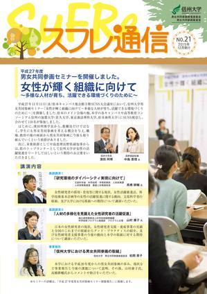 web_SuFRe21.jpg