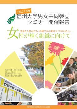 27seminar-houkoku.jpgのサムネール画像