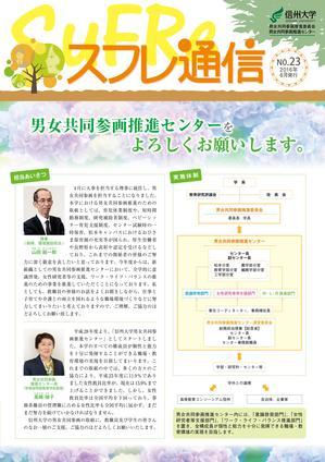 SuFRe23_web.jpgのサムネール画像