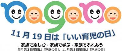 iiikujirogo.jpg