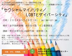 5/29セクシャルマイノリティ・LGBTとダイバーシティ