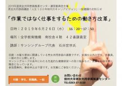 6/26作業ではなく仕事をするための働き方改革