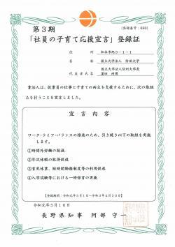 第3期「社員の子育て応援宣言」登録証